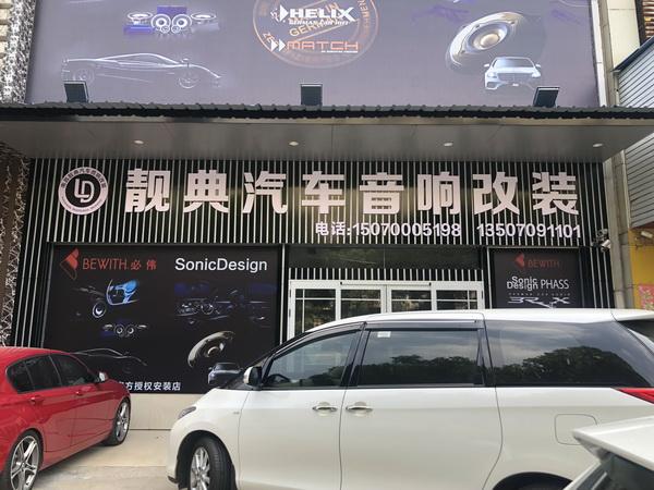 南昌靓典汽車音響豐田普瑞維亞升級妃仕PHASS-PI165A
